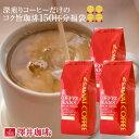 濃い コーヒー豆 珈琲 珈琲豆 お試し コーヒー粉 粉 豆 コーヒー 深煎りコーヒーだけのコク旨珈琲福袋3 エスプレッソ …
