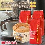 【澤井珈琲】送料無料 冬のふわっふわシフォンがついてくるコーヒー福袋【キャッシュレス5%還元】
