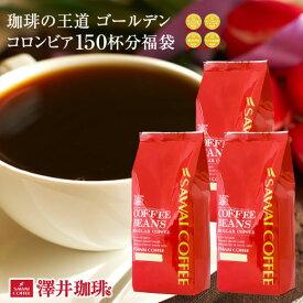 コーヒー コーヒー豆 珈琲 珈琲豆 お試し コーヒー粉 粉 豆 コーヒー専門店の150杯分入りゴールデンコロンビア 福袋