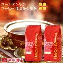 全品ポイント10倍!! 最大2,500円クーポン 送料無料 コーヒー 豆 1kg コーヒー豆 福袋 珈琲豆 珈琲 コーヒー福袋 コー…