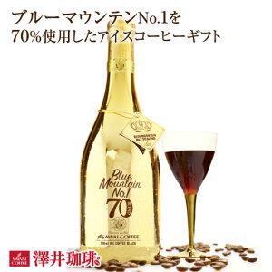 全品ポイント10倍!! 最大2,500円クーポン アイスコーヒー お中元 ギフト コーヒーギフト ブルーマウンテン ブルマン 暑中見舞い 残暑見舞い 煌めきのゴールドボトル ブルーマウンテンNo.1を70%