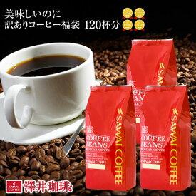 大赤字 恥ずかしい訳ありコーヒー福袋(ワケ/わけ/訳有/ワケあり)