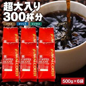 コーヒー 業務用 コーヒー豆 珈琲 珈琲豆 コーヒー粉 粉 豆 コーヒー専門店の300杯分超大入り ハウスブレンド オフィスブレンド ビジネスブレンド 福袋