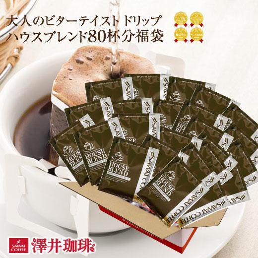 【澤井珈琲】送料無料 コーヒー専門店のドリップバッグハウスブレンド80杯分福袋(珈琲/コーヒー/ドリップコーヒー)