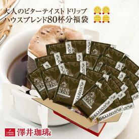 コーヒー ドリップコーヒー 来客用 ドリップ ドリップパック ドリップバッグ 珈琲個包装 7g 澤井珈琲 ハウスブレンド80杯分福袋