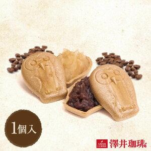 【澤井珈琲】コーヒー専門店の和スイーツ ふくろうもなか 1個(最中/モナカ/フクロウ)※冷凍便不可