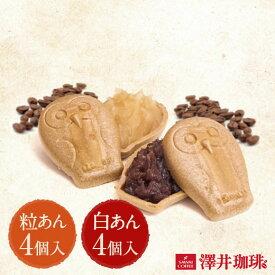 【澤井珈琲】コーヒー専門店の和スイーツ ふくろうもなか 8個入りセット(最中/モナカ/フクロウ)※冷凍便不可 スイーツ お菓子