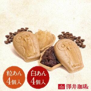 【澤井珈琲】コーヒー専門店の和スイーツ ふくろうもなか 8個入りセット(最中/モナカ/フクロウ)※冷凍便不可
