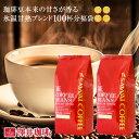 コーヒー コーヒー豆 珈琲 珈琲豆 お試し コーヒー粉 粉 豆 1kg コーヒー豆本来の甘さだけが香る限定コーヒー 氷温甘…