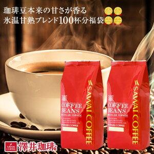 【ほぼ全品ポイント10倍!! 最大2,500円クーポン】 コーヒー コーヒー豆 珈琲 珈琲豆 お試し コーヒー粉 粉 豆 1kg コーヒー豆本来の甘さだけが香る限定コーヒー 氷温甘熟ブレンド100杯分入り 福
