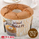 【澤井珈琲】完全手作り ブルーマウンテンのコーヒーシフォンケーキ  レギュラー【キャッシュレス5%還元】