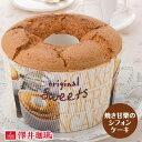 【澤井珈琲】完全手作り 焼き甘栗のシフォンケーキ レギュラー【キャッシュレス5%還元】