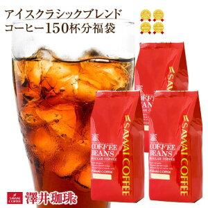 コーヒー専門店のアイスクラシックブレンド150杯分福袋(珈琲/珈琲豆/コーヒー豆/アイスコーヒー)
