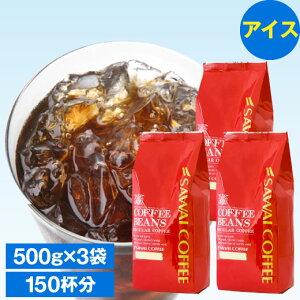 コーヒー 豆 コーヒー豆 福袋 アイスコーヒー豆 水出しコーヒー コールドブリュー 珈琲豆 コーヒー福袋 コーヒー豆福袋 コーヒー専門店の大入り150杯分 アイスコーヒー・水出しコーヒー福