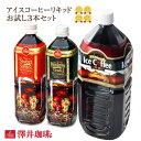 【澤井珈琲】アイスコーヒーリキッドお試し3本セット(ペットボトル/無糖/2000ml/マンデリングレードワン/スイートサ…