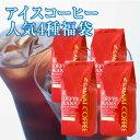 コーヒー 豆 コーヒー豆 福袋 珈琲豆 珈琲 コーヒー福袋 コーヒー豆福袋 アイスコーヒー豆 水出しコーヒー コールドブ…