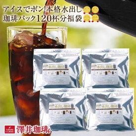 【澤井珈琲】送料無料 アイスでポン!コーヒー専門店の極上の水出し珈琲パック大入り福袋 8セット(1袋5パック入り×8)(アイスコーヒー、水出しコーヒー、コーヒーパック)