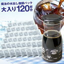 全品ポイント10倍!! 最大2,500円クーポン 送料無料 アイスコーヒー豆 福袋 コーヒー福袋 水出し 珈琲 水出しアイスコ…
