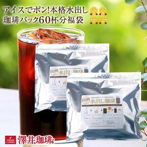 アイスコーヒー 水出しコーヒー アイスコーヒー豆 水出し 送料無料 アイスでポン!水出し珈琲パック福袋(1袋10パック入り×2) コールドブリュー