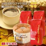 【澤井珈琲】送料無料 秋のふわふわシフォンがついてくる♪楓のコーヒー福袋【キャッシュレス5%還元】