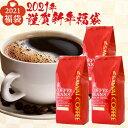 福袋 コーヒー 2021 詰め合わせ コーヒー豆 珈琲 珈琲豆 コーヒー粉 粉 豆 謹賀新年福袋