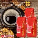 コーヒー豆 珈琲 珈琲豆 お試し コーヒー粉 粉 豆 キリマンジャロ コーヒー キリマンジャロコーヒー豆 コーヒー専門店…