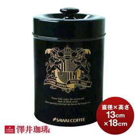 【澤井珈琲】コーヒー専門店のコーヒー専用の保存缶1個香りが長持ちします!(キャニスター/保存/容器/黒)
