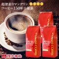 深煎りのコーヒー豆!高級で美味しいのはどれ?
