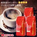 コーヒー 豆 深煎り コーヒー豆 福袋 珈琲豆 珈琲 コーヒー福袋 コーヒー豆福袋 コーヒー専門店の150杯分入り超深煎り…