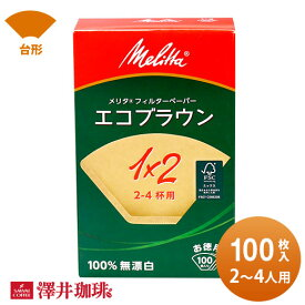 【澤井珈琲】メリタ コーヒーフィルターエコブラウン(2〜4杯用)100枚入り【キャッシュレス5%還元】