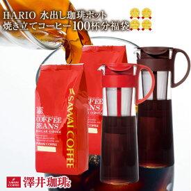 アイスコーヒー アイスコーヒー豆 粉 水出し 水出しコーヒー HARIO 水出し珈琲ポットセット3 ハリオ ※冷凍便不可