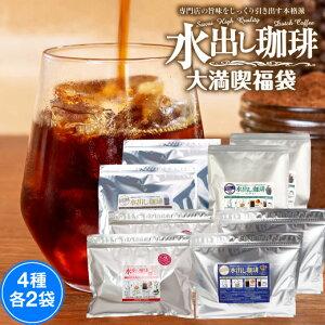 水出しコーヒー アイスコーヒー パック アイスコーヒー豆 コーヒー 福袋 コールドブリュー コーヒーパック コーヒー専門店の水出し珈琲パック 大満喫福袋 4種 各2袋