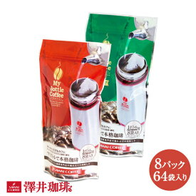 【澤井珈琲】送料無料 どこでもカフェ ボトル用コーヒーバッグ お得用 8パック(64個入)(マイボトル)【キャッシュレス5%還元】