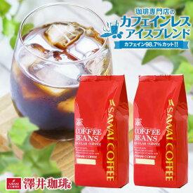ノンカフェイン アイスコーヒー アイスコーヒー豆 粉 コーヒー 水出しコーヒー コーヒー豆 カフェインレス デカフェ 珈琲豆 アイスブレンド 100杯 分福袋