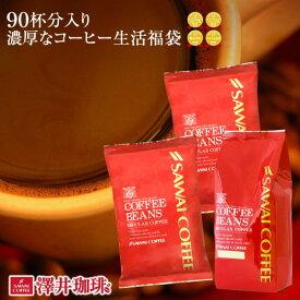 濃い コーヒー豆 珈琲 珈琲豆 お試し コーヒー粉 粉 豆 コーヒー マンデリン 濃厚なコーヒー生活 福袋