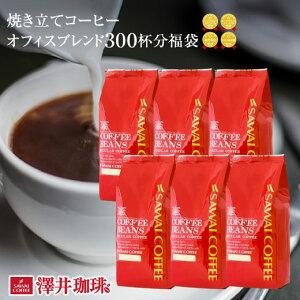 コーヒー 業務用 コーヒー コーヒー豆 珈琲 珈琲豆 コーヒー粉 粉 豆 コーヒー専門店の300杯分超大入りオフィスブレンド 福袋