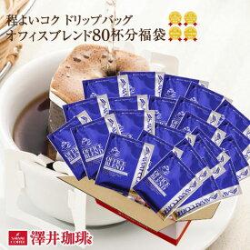 【澤井珈琲】送料無料 コーヒー専門店のドリップバッグオフィスブレンド80杯分福袋(珈琲/コーヒー/ドリップコーヒー)【キャッシュレス5%還元】