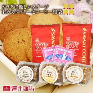 【澤井珈琲】送料無料 カラダに優しいスィーツおからクッキーとコーヒー福袋(おから/ダイエット/珈琲)