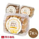 【澤井珈琲】コーヒータイムをもっと美味しくカラダに優しいコーヒー専門店のおからクッキー