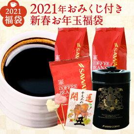 【Switchやルンバ・Dysonが当たる】福袋 2021 コーヒー コーヒー豆 珈琲 珈琲豆 コーヒー粉 粉 豆 保存缶付き 新春お年玉