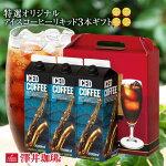 【澤井珈琲】送料無料 3本ギフトセット特選オリジナルアイスコーヒーリキッド(紙パック/無糖/加糖/珈琲)