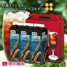 アイスコーヒー 無糖 1l 3本 3本ギフトセット コーヒー 珈琲 特選オリジナルアイスコーヒーリキッド 紙パック 加糖