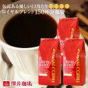 コーヒー コーヒー豆 珈琲 珈琲豆 お試し コーヒー粉 粉 豆 コーヒー専門店の150杯分入りロイヤルブレンド 福袋