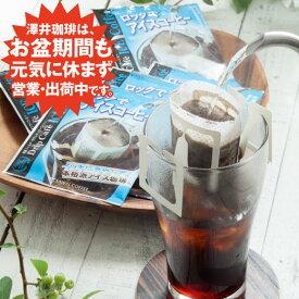 アイスコーヒー ドリップバック ドリップコーヒー アイス ドリップパック ドリップ ロックでアイス60杯分福袋