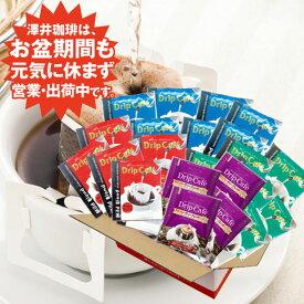 コーヒー ドリップコーヒー 100杯 ドリップ ドリップパック ドリップバッグ 100 珈琲 100袋 個包装 8g 大量 澤井珈琲 マイルド・ライト・ビター・アニバーサリー