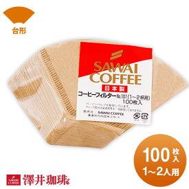 【澤井珈琲】コーヒーフィルター(1〜2杯用)みさらしタイプ100枚入り【キャッシュレス5%還元】