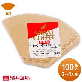 【澤井珈琲】コーヒーフィルター(2〜4杯用)みさらしタイプ100枚入り【キャッシュレス5%還元】