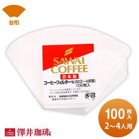 【全品ポイント10倍!9月16日(月)9:59まで】【澤井珈琲】コーヒーフィルター(2〜4杯用)酸素漂白100枚入り