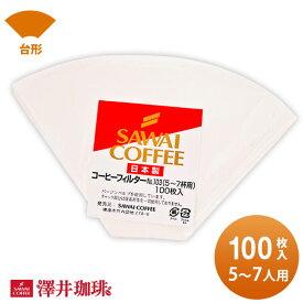 【澤井珈琲】コーヒーフィルター(5〜7杯用)酸素漂白100枚入り【キャッシュレス5%還元】