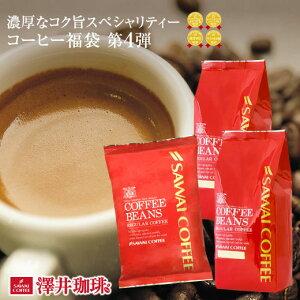 スペシャルティコーヒー コーヒー コーヒー豆 珈琲 珈琲豆 コーヒー粉 粉 お試し 豆 スペシャリティー 福袋 第4弾